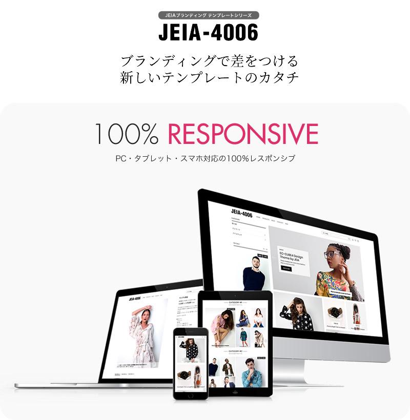 EC-CUBEレスポンシブWebデザインテンプレート JEIA4006